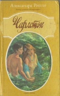 Александра Рипли - Чарлстон
