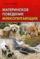 Е. П. Крученкова - Материнское поведение млекопитающих