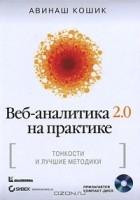 Авинаш Кошик - Веб-аналитика 2.0 на практике. Тонкости и лучшие методики (+ CD-ROM)