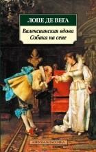 Лопе де Вега  - Валенсианская вдова. Собака на сене (сборник)