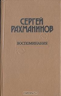 Сергей Рахманинов - Воспоминания