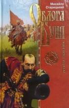 Михайло Старицький - Облога Буші (сборник)