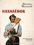 Михаил Шолохов — Нахалёнок