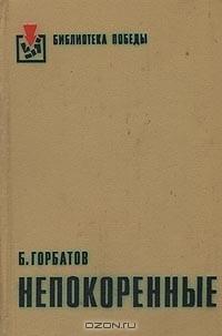 Горбатов борис фото