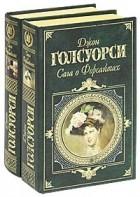 Джон Голсуорси - Сага о Форсайтах (комплект из 2 книг)