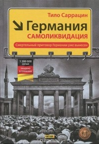 Тило Саррацин - Германия: самоликвидация