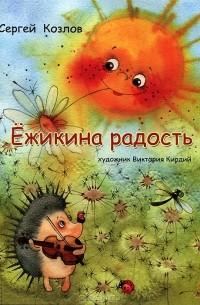 Сергей Козлов - Ёжикина радость