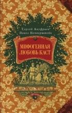 Сергей Ануфриев, Павел Пепперштейн - Мифогенная любовь каст