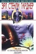 Эрл Стенли Гарднер - Дело о позолоченной лилии (сборник)