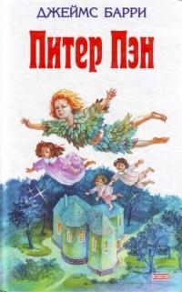 Джеймс Барри - Питер Пэн в Кенсингтонском саду. Питер Пэн и Венди (сборник)