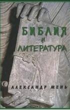 Александр Мень - Библия и литература