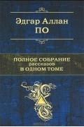 Эдгар Аллан По - Полное собрание рассказов в одном томе (сборник)