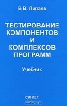 В. В. Липаев - Тестирование компонентов и комплексов программ