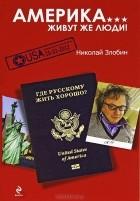 Николай Злобин - Америка... Живут же люди!