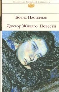 Борис Пастернак - Доктор Живаго. Повести (сборник)