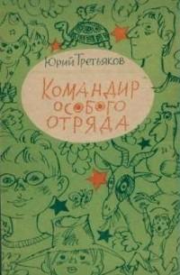Юрий Третьяков - Командир особого отряда: Повесть, рассказы