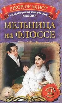 Элиот Джордж - Мельница на Флоссе