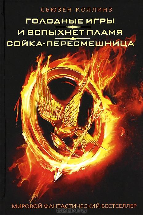 Catching fire книга скачать