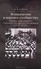 И. А. Хормач - Возвращение в мировое собщество. Борьба и сотрудничество Советского государства с Лигой наций в 1919-1934 гг.