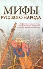 Е. Е. Левкиевская - Мифы русского народа