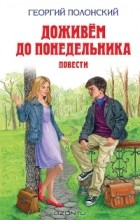 Георгий Полонский - Доживем до понедельника. (сборник)