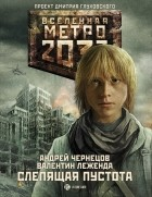 - Метро 2033. Слепящая пустота