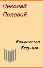 Н. А. Полевой - Блаженство безумия