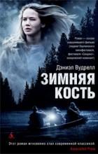 Дэниэл Вудрелл - Зимняя кость