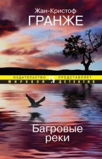 Жан-Кристоф Гранже - Багровые реки