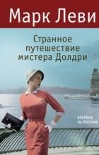 Марк Леви - Странное путешествие мистера Долдри