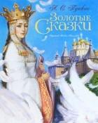 Александр Пушкин - Золотые сказки (сборник)