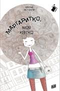 Крістіне Нестлінґер - Маргаритко, моя квітко