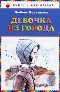 Любовь Воронкова - Девочка из города