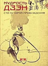 Томас Клири - Мудрость Дзен. Сто Историй Пробуждения.