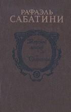 Рафаэль Сабатини - Морской ястреб. Скарамуш (сборник)