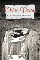 Макс Фрай - Сказки старого Вильнюса (сборник)