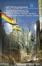 без автора - Беспощадная толерантность (сборник)