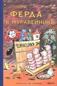 Ондржей Секора - Ферда в муравейнике