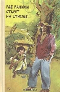 - Где пальмы стоят на страже… Рассказы бразильских писателей