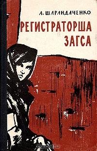 Александра Шарандаченко - Регистраторша загса (Из дневника киевлянки)