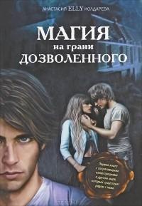 Анастасия Колдарева - Магия на грани дозволенного