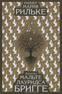 Райнер Мария Рильке - Записки Мальте Лауридса Бригге