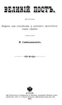 М. Скабалланович — Великий пост. Очерк из статики и истории христианского обряда