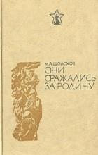 М. А. Шолохов - Они сражались за Родину