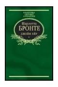 Шарлотта Бронте - Джен Ейр