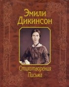 Эмили Дикинсон - Стихотворения. Письма