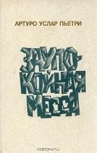 Артуро Услар Пьетри - Заупокойная месса