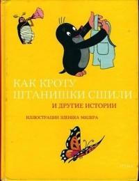 - Как кроту штанишки сшили и другие истории (сборник)