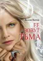 Келли Китон - Ее зовут Тьма
