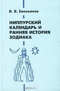 В. В. Емельянов - Ниппурский календарь и ранняя история Зодиака